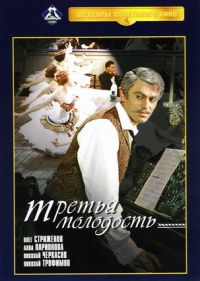 Nights of Farewell (Tretja molodost) - Yan Drevil, Mihail Glinka, Ludwig Beethoven, Pjotr Tschaikowski, Aleksandr Galich, Konstantin Ryzhov, Nikolaj Cherkasov