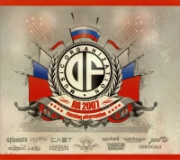 Russian Alternative (RA 2007) (2 CD) (Gift Edition) - Slot , Tracktor Bowling , Animal Jazz (Animal DzhaZ) , Esthetic Education , 5 Diez (#####) , Apshell , 7000$