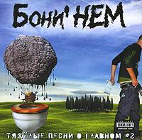 Boni' NEM. Tyazhelye pesni o glavnom # 2 - Boni NEM (Boney' NEM) , Kesh