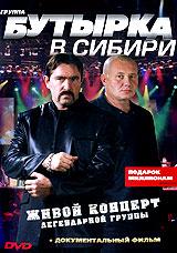 Бутырка. Живой концерт в Сибири - Алексей Зуев, Бутырка