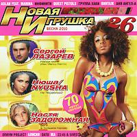 Various Artists. Novaya igrushka. Vypusk 26 - Virus , Anya Vorobey, Viktoriya Dajneko, Gorod 312 , Sergey Lazarev, DJ Dozhdik, V.I.P.