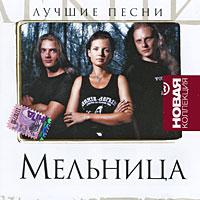 Melnitsa. Luchshie pesni. Novaya kollektsiya - Melnitsa