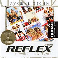 Reflex. Luchshie pesni. Novaya kollektsiya - Reflex