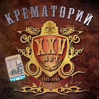 Krematorij. XXV let. The Best 1983-2008 - Krematoriy