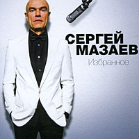 Сергей Мазаев. Избранное - Сергей Мазаев