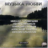 Muzyka lyubvi. Disk 1 - Mikael Tariverdiev, Gennadiy Gladkov, Aleksandr Zacepin, Evgeniy Krylatov, Eduard Artemev
