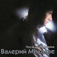 Валерий Меладзе. Последний романтик (Переиздание 2009) - Валерий Меладзе