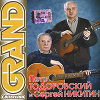 Петр Тодоровский и Сергей Никитин. Grand Collection - Сергей Никитин, Петр Тодоровский