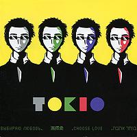 Tokio. Выбираю любовь - Tokio