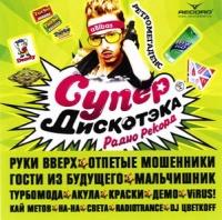 Super DiskotEka. Radio rekord - Virus , Otpetye Moshenniki , Akula , Turbomoda , Gosti iz buduschego , Ruki Vverh! , Kraski