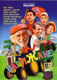 Parischane (8 Serij) - Stas Jegjerjew, Sjergjej Poljanskij, Vladimir Kristovskiy, Evgenij Skripkin, Wlad Franzusow, Andrjej Komissarow, Wjatschjeslaw Rogoschkin