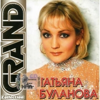 Tatyana Bulanova. Grand Collection - Tatyana Bulanova