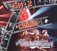 Bi-2. Splin. Fellini Tour 2001 (Gift Edition) - Bi-2 , Splin