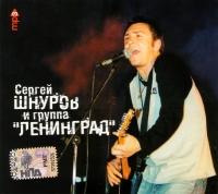 Сергей Шнуров и группа