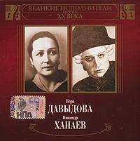 Vera Davydova, Nikandr Hanaev. Velikie ispolniteli Rossii XX veka (mp3) - Vera Davydova, Nikandr Hanaev