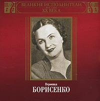 Veronika Borisenko. Velikie ispolniteli Rossii XX veka (mp3) - Veronika Borisenko