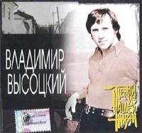 Vladimir Vysotskij. Pesni iz nashej zhizni - Vladimir Vysotsky