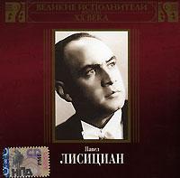 Pavel Lisitsian. Velikie ispolniteli Rossii XX veka. mp3 Collection - Pavel Lisician