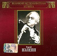 Georgiy Nelepp. Velikie ispolniteli Rossii XX veka. mp3 Collection - Georgi Nelepp
