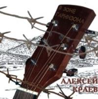 Алексей Краев. В зоне гарнизона - Алексей Краев