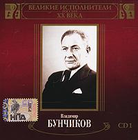 Vladimir Bunchikov. Velikie ispolniteli Rossii XX veka. CD 1 (mp3) - Vladimir Bunchikov