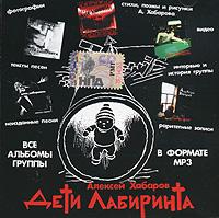 Дети лабиринта (mp3) - Дети Лабиринта , Алексей Хабаров