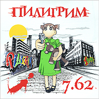 Пилигрим. 7.62 - Пилигрим