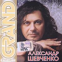 Александр Шевченко. Grand Collection - Александр Шевченко