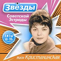 Mayya Kristalinskaya. Zvezdy Sovetskoy estrady - Mayya Kristalinskaya