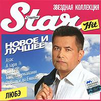 Star Hit. Любэ. Новое и лучшее - Любэ