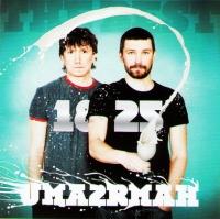 Uma2rman. 1825. The Best  (2010) - УмаТурман (Ума2рмаН)