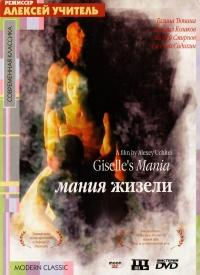 Gisele's Mania (Manija Schiseli) - Aleksey Uchitel, Leonid Desyatnikov, Avdotya Smirnova, Sergey Lando, Aleksandr Golutva, Mihail Kozakov, Galina Tyunina