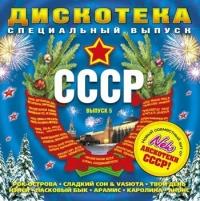 Various Artists. Diskoteka SSSR vypusk 5 - Novyy den , Anons , Aramis , MGK , Nensi , Rok-ostrova , Laskovyy byk