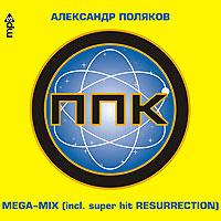 PPK. Aleksandr Poljakow. Mega-Mix. mp3 Kollekzija - PPK , Aleksandr Polyakov, Vadim Zhukov