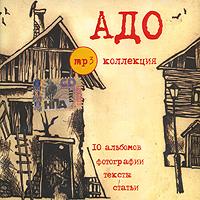 Адо. MP3 Коллекция (mp3) - Адо