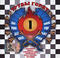 Трубы горят. The Best of Russian SKA. CD 1 (mp3) - Male factors , Мамульки Bend , Distemper , Шлюз , Sкальпель , Праздник