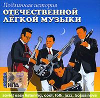 Podlinnaya istoriya otechestvennoy legkoy muzyki (mp3) - Muslim Magomayev, Mayya Kristalinskaya, Polad Byul-Byul ogly, Lev Barashkov, Nina Brodskaya, Irina Brzhevskaya, Vadim Mulerman