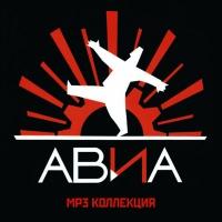 АВИА. MP3 коллекция (mp3) - АВИА
