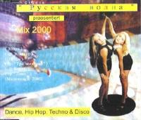 Various Artists. Русская волна. Mix 2000 - Элери , Project 3 желания , Эликсир , Диво