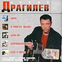 Борис Драгилев (mp3) - Борис Драгилев
