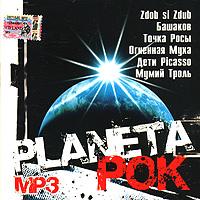 Various Artists. Planeta Rok. mp3 Collection - Mumi Troll , Zdob Si Zdub , Tochka rosy , Mihail Bashakov, Deti Pikasso , Ognennaja mucha