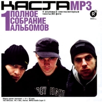 Каста. Полное собрание альбомов. Диск 1 (mp3) - Каста