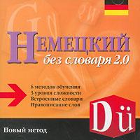 German Without Dictionary 2.0 (Nemetskiy bez slovarya 2.0)