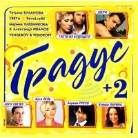 Various Artists. Gradus +2 - Tatyana Bulanova, Mikhail Shufutinsky, Gosti iz buduschego , Zhuki , RevolveRS , Katya Lel, Andrey Danilko (Verka Serduchka)
