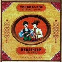 Народные песни. Украинские песни - Иван Козловский