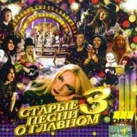 Starye pesni o Glawnom - 3 (2 CD) (1998) - Natasha Koroleva, Tatyana Bulanova, Alena Apina, Anzhelika Varum, Ivanushki International , Leonid Agutin, Garik Sukachev