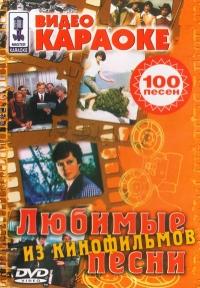 Wideo karaoke: Ljubimye pesni is kinofilmow. Est tolko mig...