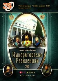 Imperatorskie residenzii (RUSCICO) - Andrej Semak