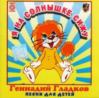 Геннадий Гладков. Я на солнышке сижу. Песни для детей (2003) - Геннадий Гладков, Юрий Энтин