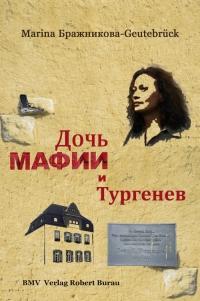 Marina Бражникова-Geutebrück. Дочь мафии и Тургенев - Марина Бражникова-Гойтебрюкк